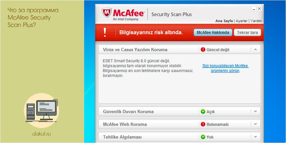 программа, mcafee, security, scan